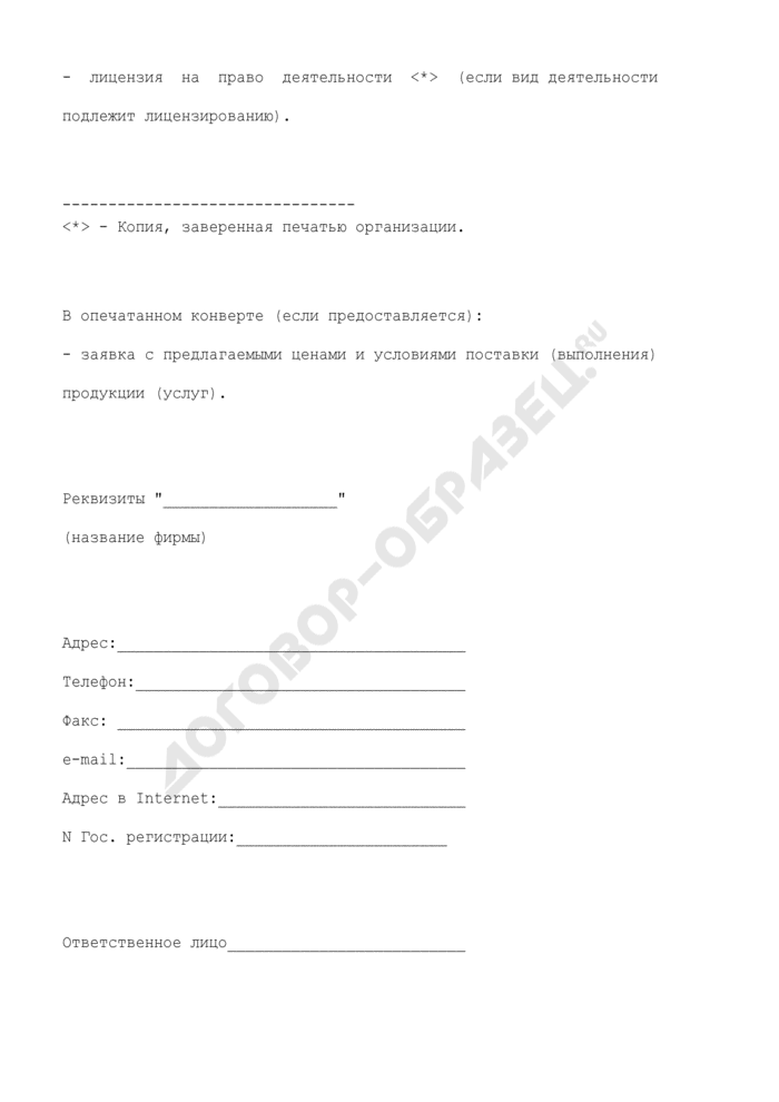 Заявка на участие в открытом конкурсе ГУВД МО на размещение заказов на поставку товаров, выполнение работ, оказание услуг (образец). Страница 2
