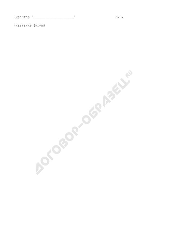 Заявка на участие в открытом конкурсе ГУВД МО на размещение заказов на поставку товаров, выполнение работ, оказание услуг (образец). Страница 3