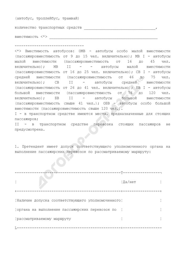 Заявка на участие в конкурсе на право заключения договора на выполнение пассажирских перевозок по маршруту (маршрутам) регулярного сообщения. Страница 2
