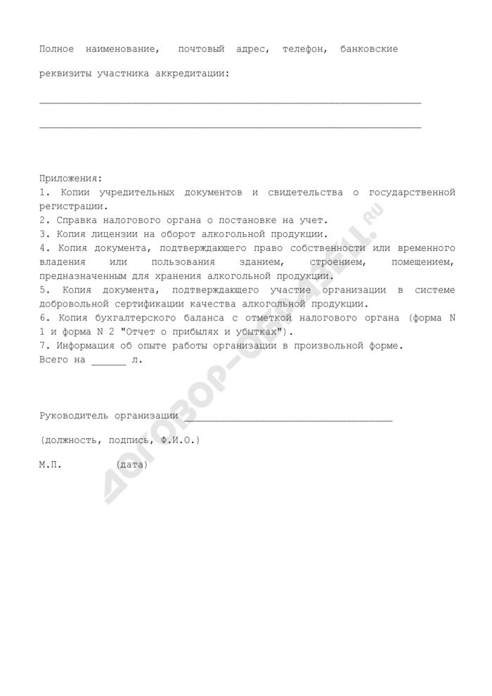 Заявка на участие в аккредитации на право оптовой поставки алкогольной продукции в предприятия розничной торговли и общественного питания. Страница 2