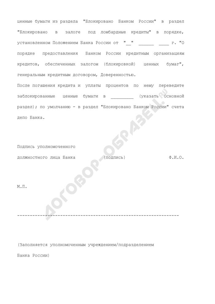 Заявка на участие в ломбардном кредитном аукционе. Страница 3
