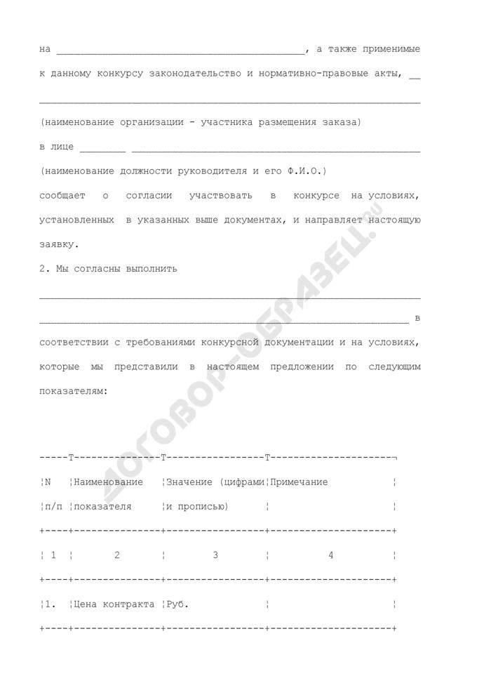 Заявка на участие в конкурсе на оказание услуг по обеспечению проведения совещаний, конференций, торжественных мероприятий на территории Московской области. Форма N 2. Страница 2