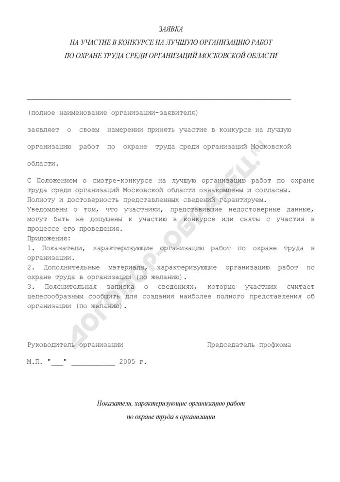 Заявка на участие в конкурсе на лучшую организацию работ по охране труда среди организаций Московской области. Страница 1