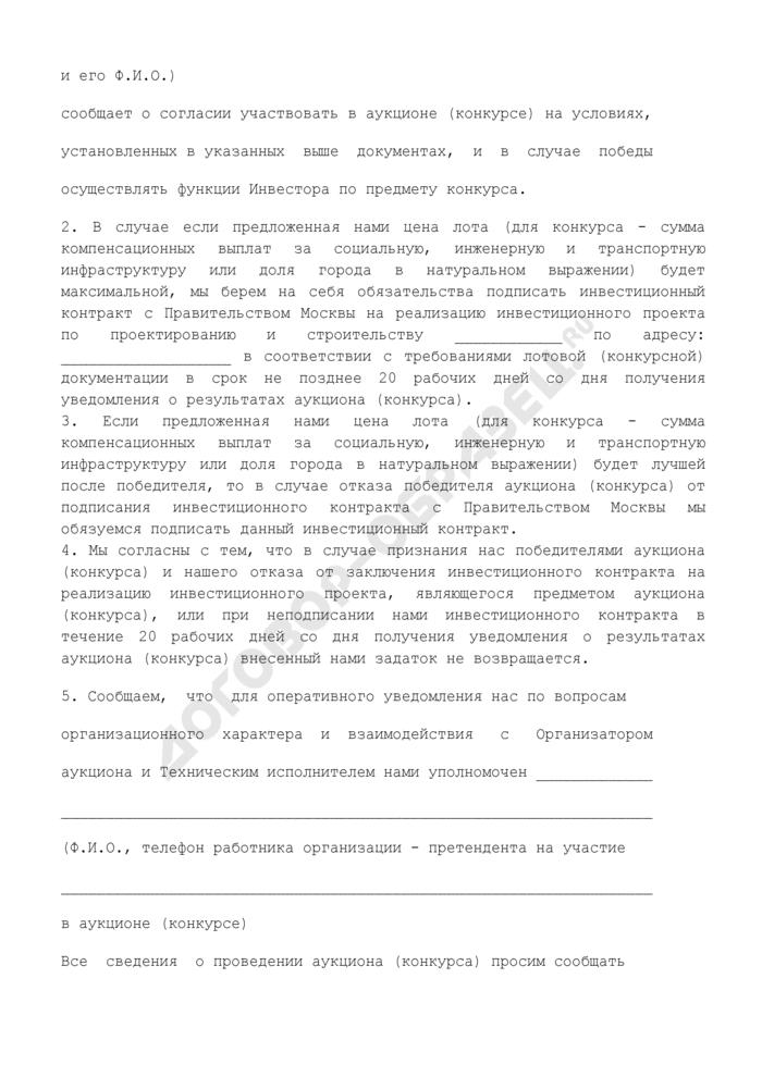 Заявка на участие в инвестиционном аукционе (конкурсе) на право заключения с Правительством Москвы инвестиционного контракта на проектирование и строительство. Страница 2