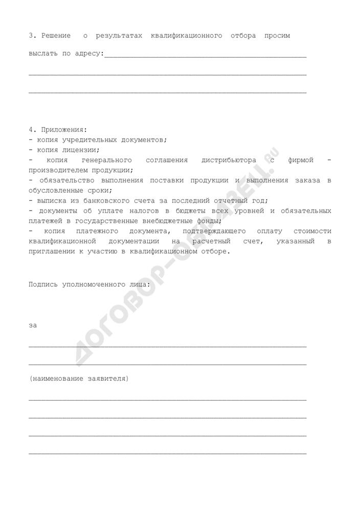 Заявка на участие в квалификационном отборе участников на закупку и поставку продукции и оказание услуг для учреждений и организаций, подведомственных Комитету здравоохранения города Москвы. Страница 2