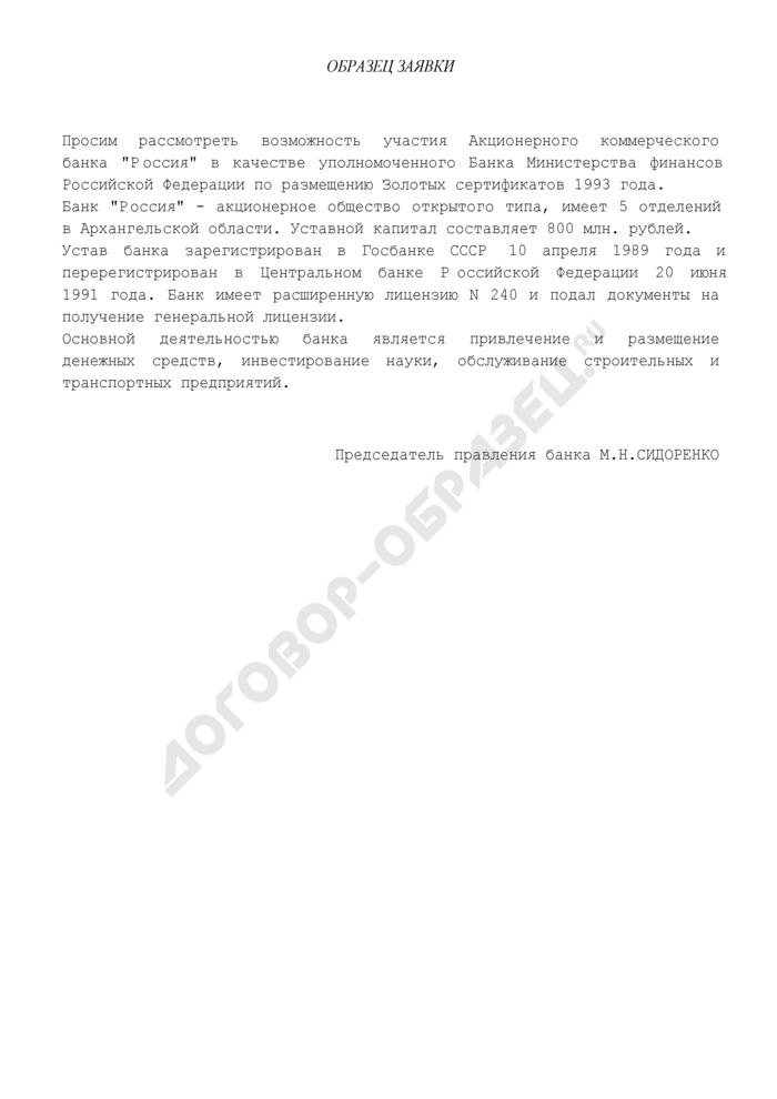 Заявка коммерческого банка о включении в число уполномоченных банков для приобретения Золотых сертификатов. Страница 1