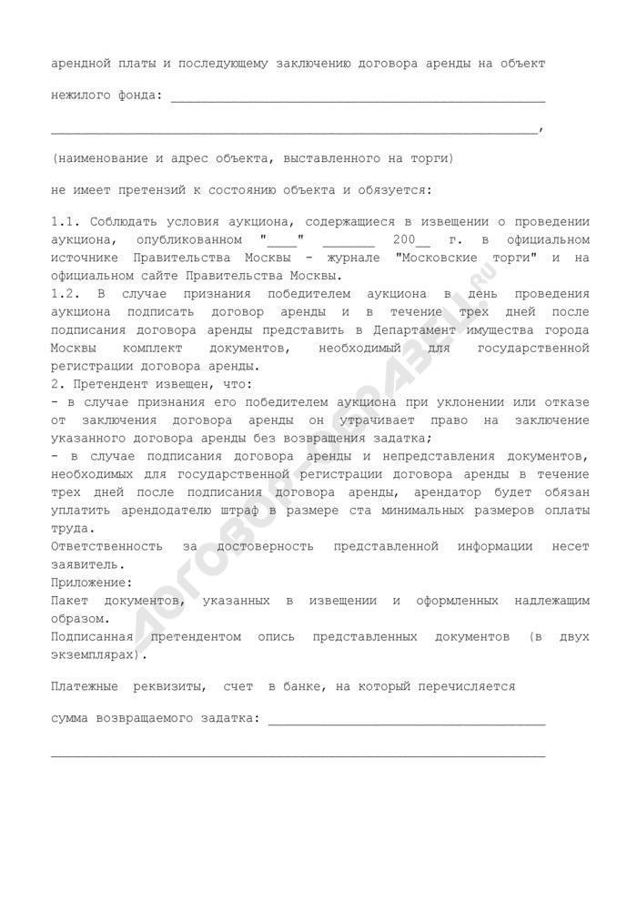 Заявка на участие в аукционе по определению ставки арендной платы на объекты нежилого фонда, находящиеся в собственности города Москвы. Страница 3