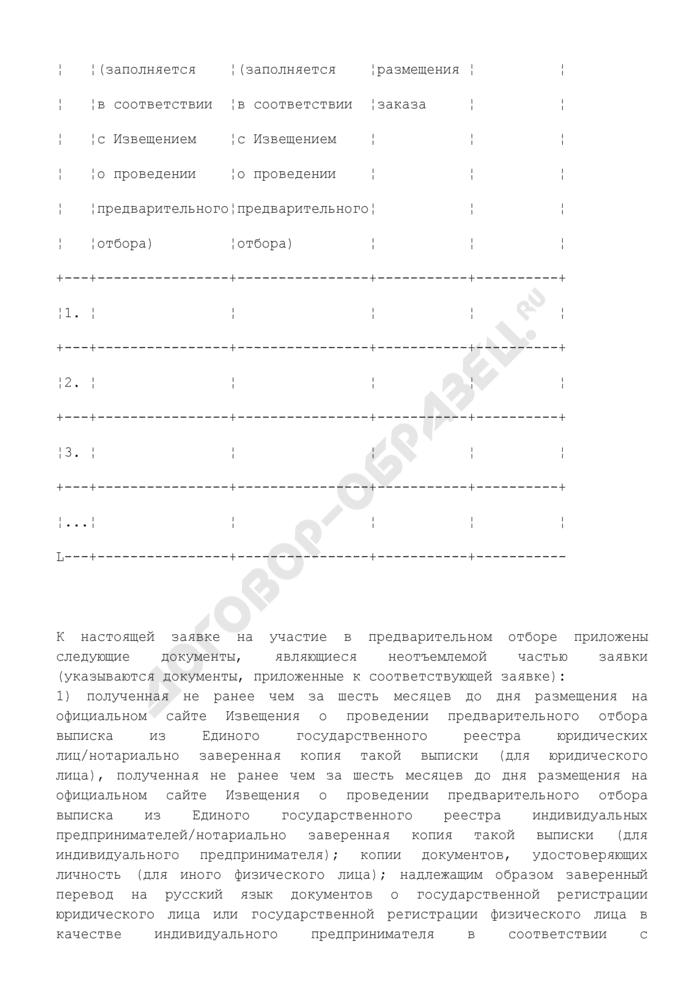 Заявка на участие в предварительном отборе (приложение к извещению о проведении предварительного отбора). Страница 2