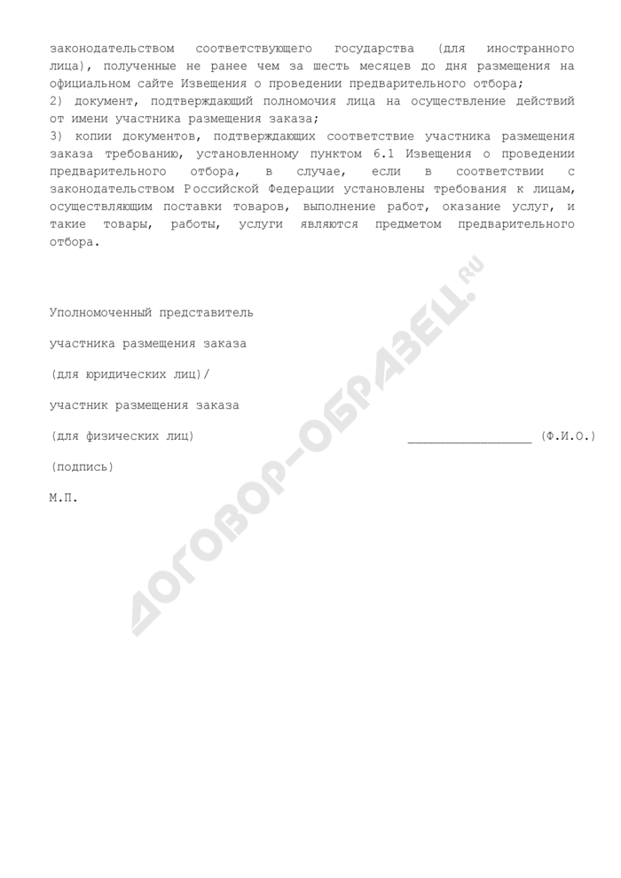 Заявка на участие в предварительном отборе (приложение к извещению о проведении предварительного отбора). Страница 3