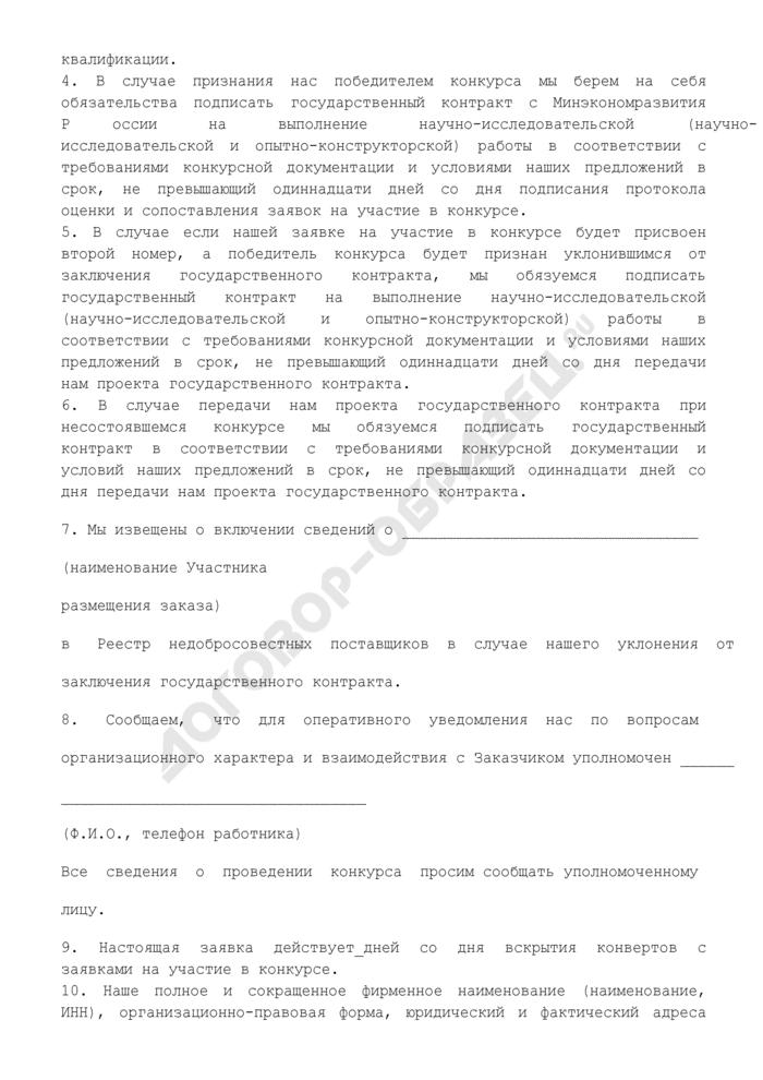 Заявка на участие в конкурсе на право заключить государственный контракт на выполнение научно-исследовательской (научно-исследовательской и опытно-конструкторской) работы в интересах Министерства экономического развития Российской Федерации в 2008 году. Страница 3