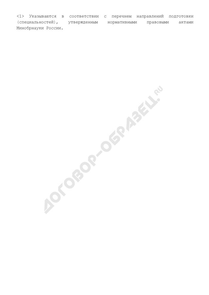 Заявка комплектующего органа внутренних дел Российской Федерации на подготовку специалистов в образовательных учреждениях МВД России. Страница 2