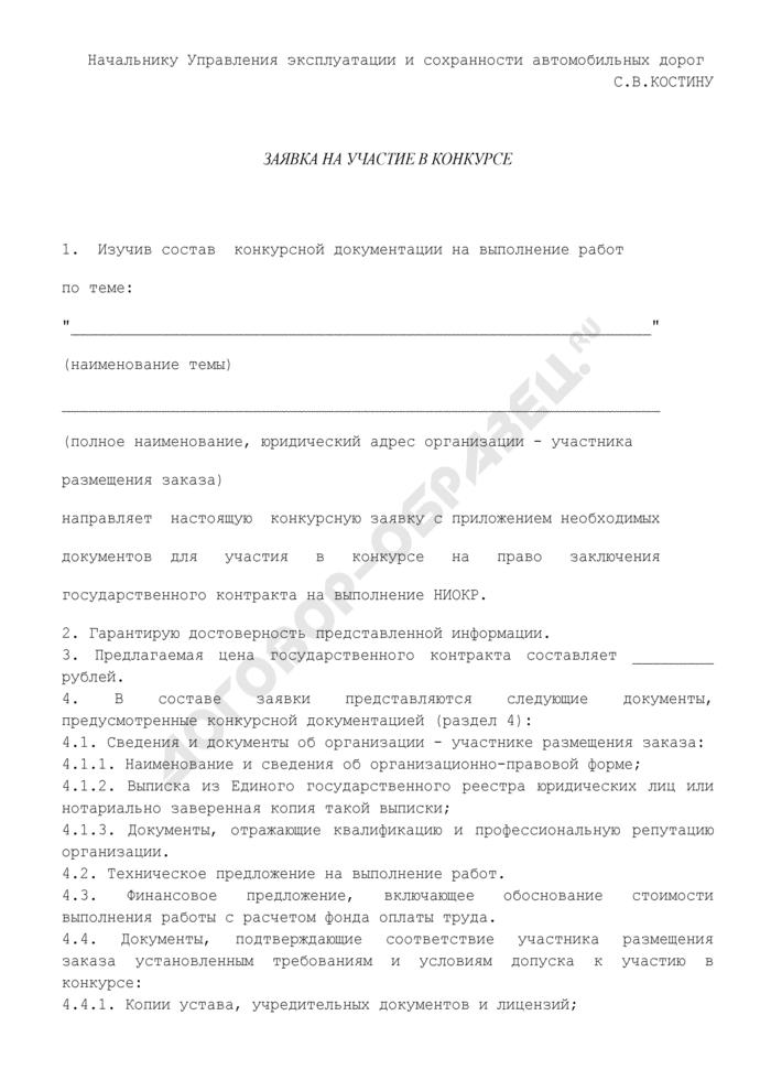 Заявка на участие в конкурсе на право заключения государственного контракта на выполнение научно-исследовательских и опытно-конструкторских работ по заказам Федерального дорожного агентства. Страница 1