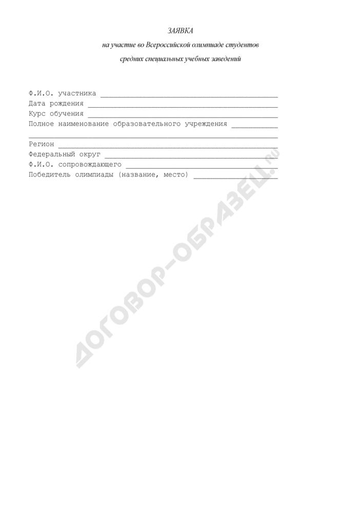 Заявка на участие во Всероссийской олимпиаде студентов средних специальных учебных заведений. Страница 1