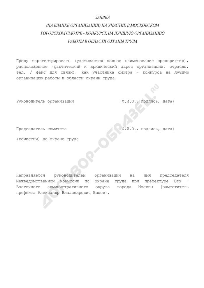 Заявка на участие в Московском городском смотре-конкурсе на лучшую организацию работы в области охраны труда. Страница 1
