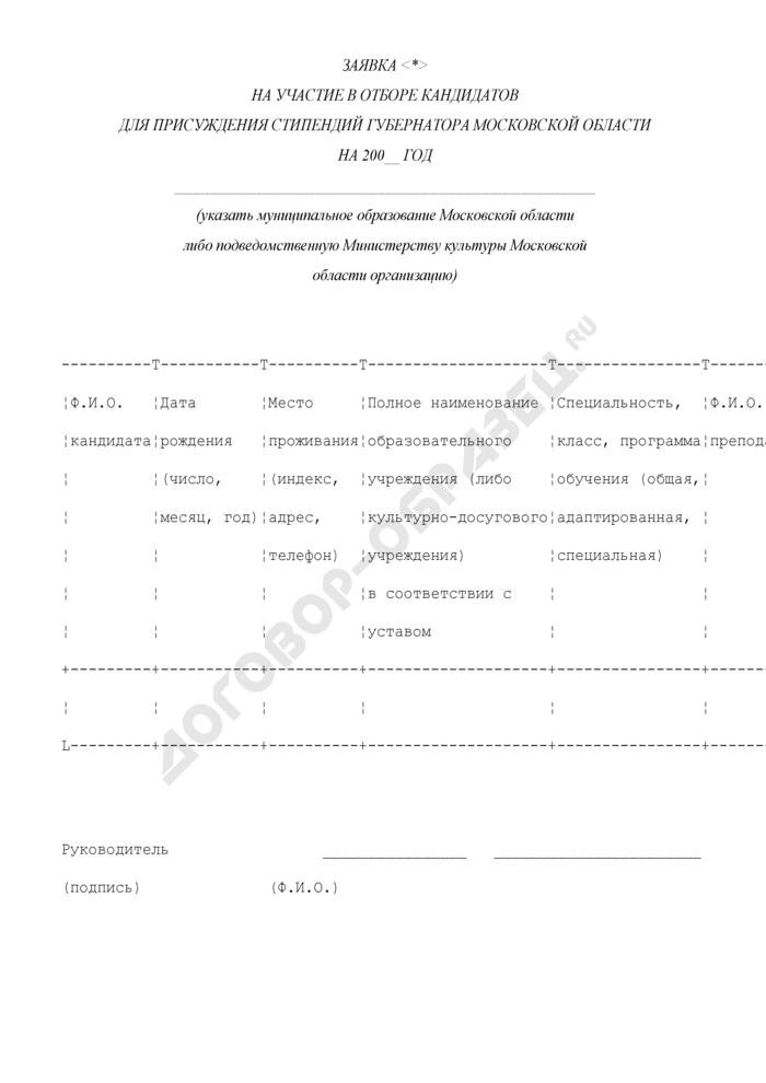 Заявка на участие в отборе кандидатов для присуждения стипендий губернатора московской области. Страница 1