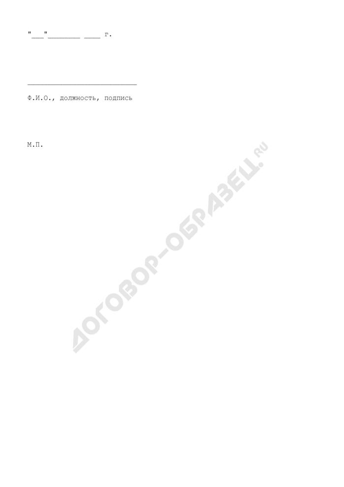 Заявка на участие в аукционе по продаже права на заключение договора аренды лесного участка, находящегося в государственной или муниципальной собственности (или права на заключение договора купли-продажи  лесных насаждений). Страница 3