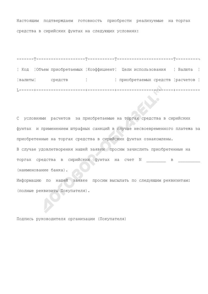 Заявка на участие в торгах по реализации средств в сирийских фунтах, поступающих в погашение задолженности Сирийской Арабской Республики перед Российской Федерацией, на торгах, организуемых Внешэкономбанком - агентом по управлению государственными внешними активами Российской Федерации. Страница 2