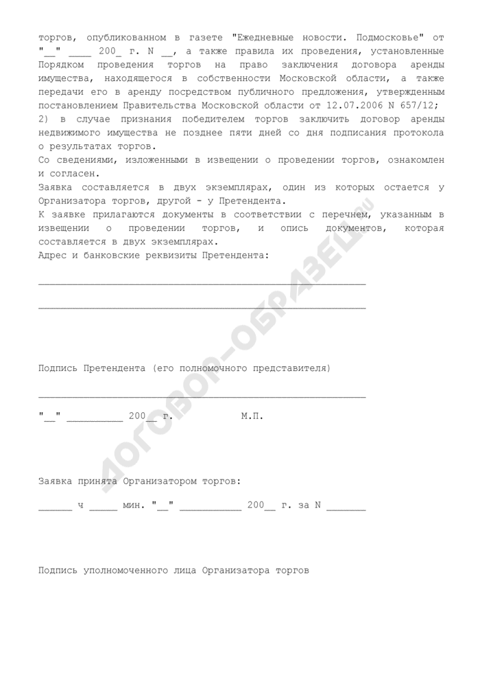 Заявка на участие в торгах на право заключения договора аренды имущества, находящегося в собственности Московской области. Страница 2