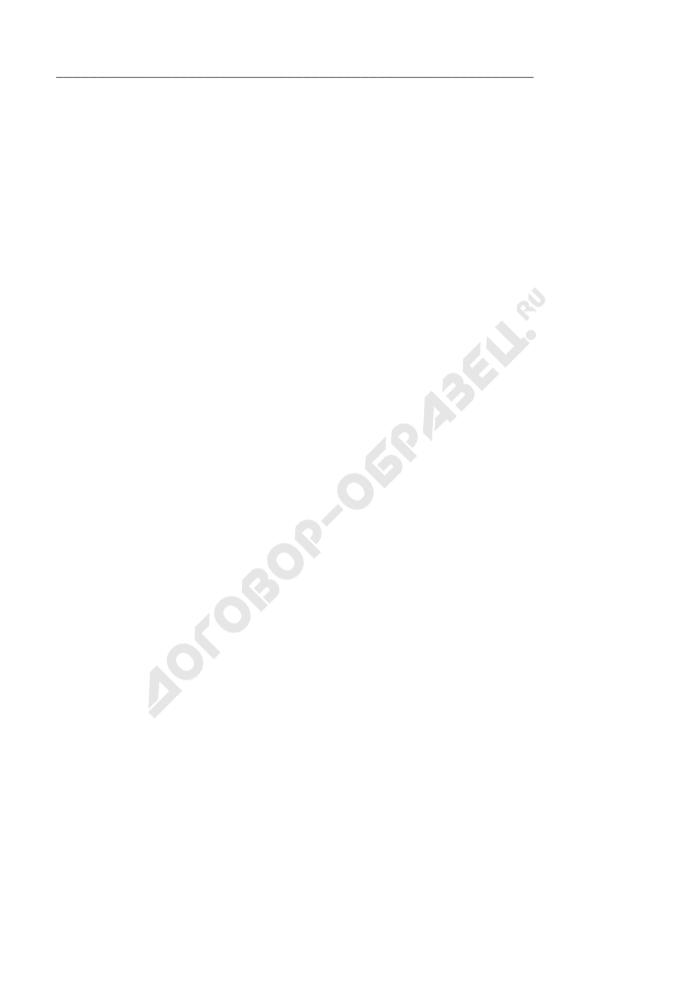 Заявка на участие в торгах на право заключения договора аренды имущества, находящегося в собственности Московской области. Страница 3