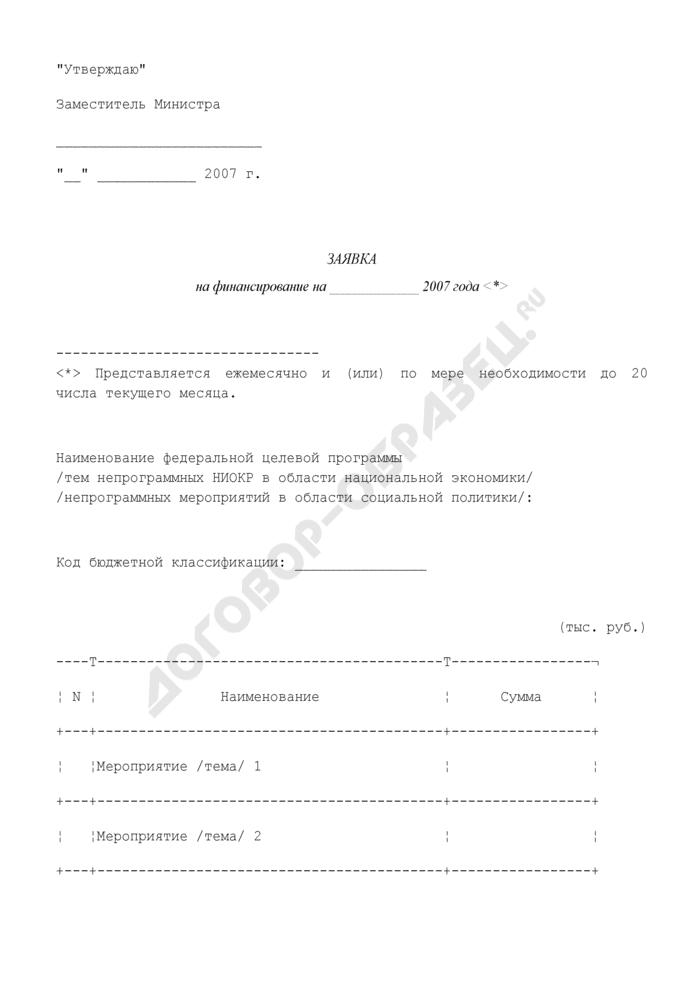 Заявка на финансирование в рамках федеральной целевой программы (непрограммных НИОКР в области национальной экономики/непрограммных мероприятий в области социальной политики). Страница 1