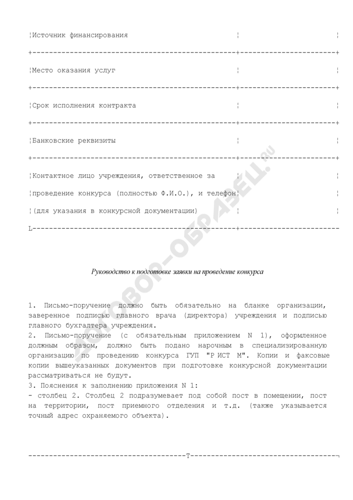 Заявка лечебно-профилактического учреждения города Москвы на охранные услуги на 2009 год. Страница 2