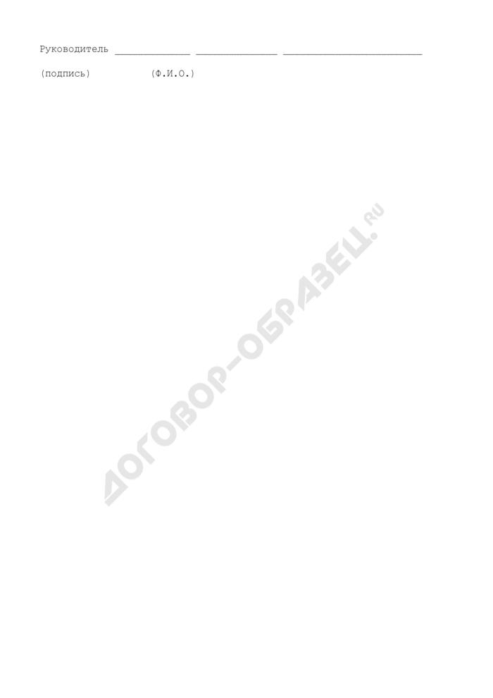 Заявка на финансирование капитального ремонта многоквартирных домов на территории города Железнодорожного Московской области. Страница 2