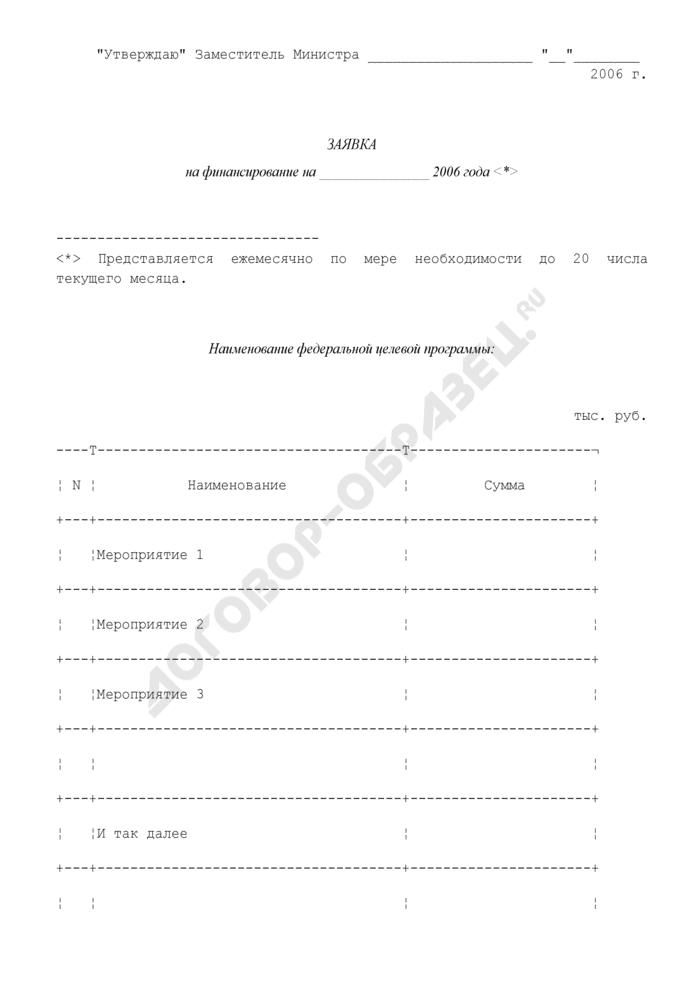 Заявка на финансирование федеральной целевой программы. Страница 1