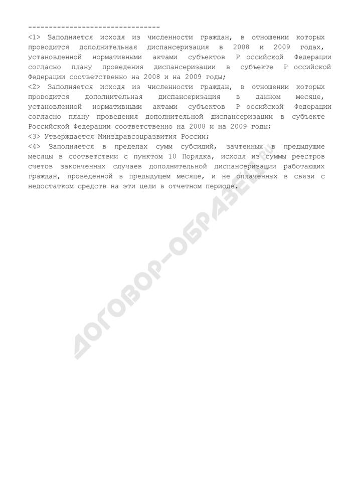 Заявка на финансовое обеспечение расходов по проведению дополнительной диспансеризации работающих граждан (образец). Страница 3