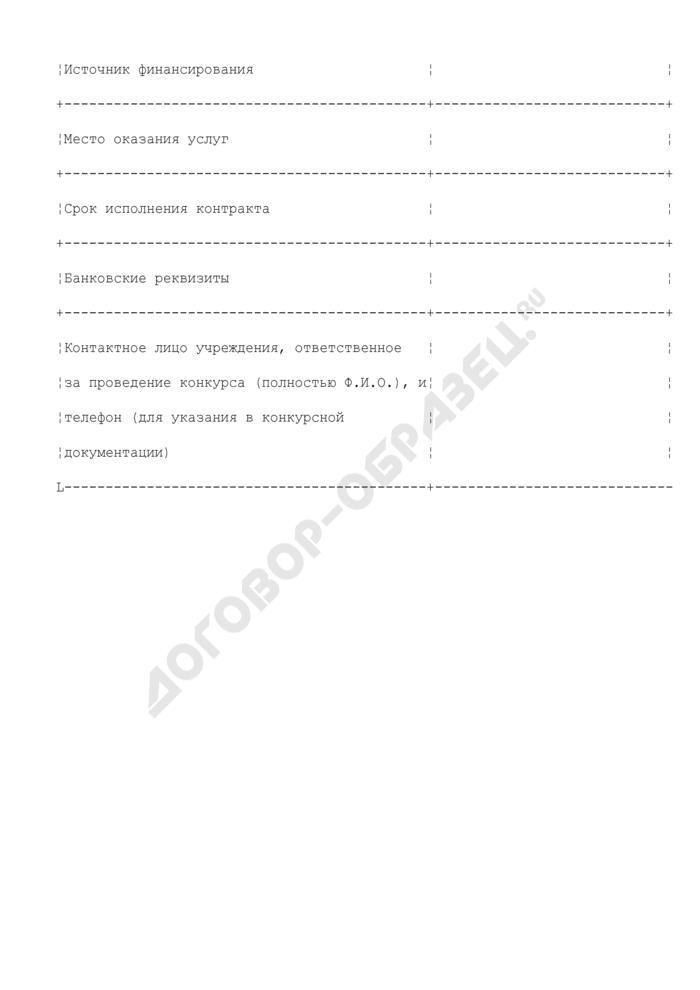Заявка лечебно-профилактического учреждения города Москвы на гардеробные услуги на 2009 год. Страница 2