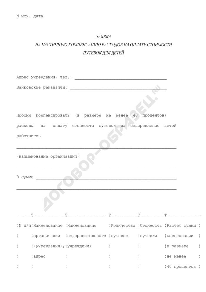 Заявка на частичную компенсацию расходов на оплату стоимости путевок для детей. Страница 1