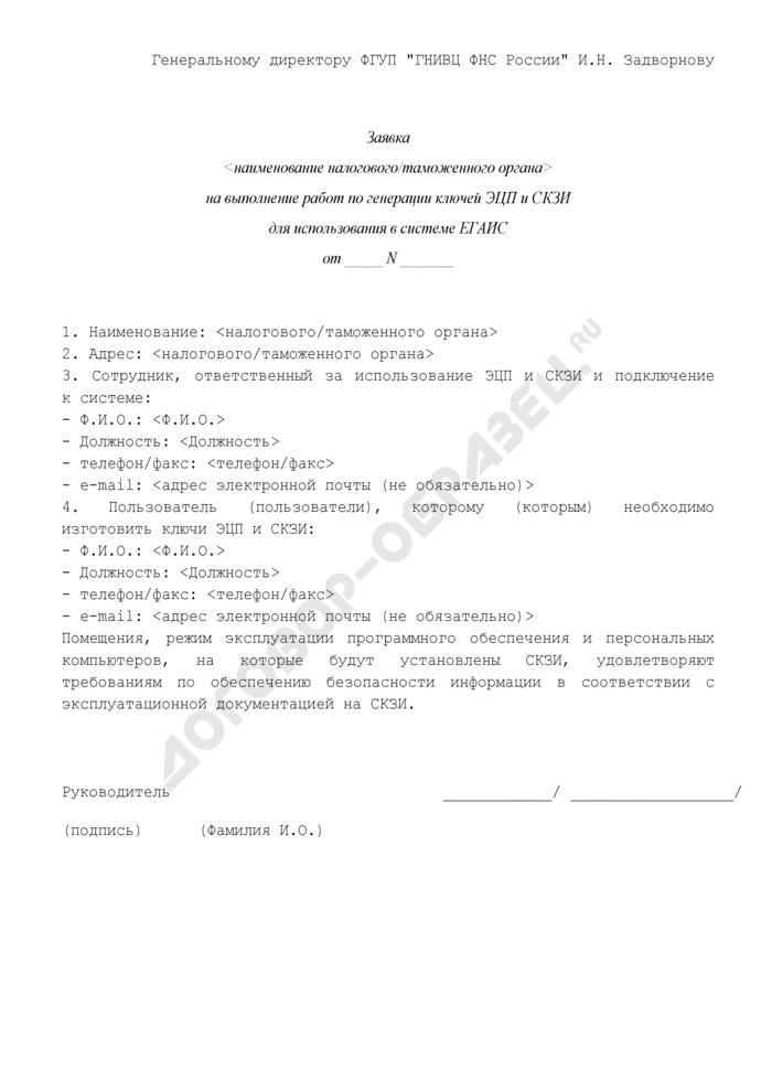 Заявка налогового/таможенного органа на выполнение работ по генерации ключей ЭЦП и СКЗИ для использования в системе ЕГАИС. Страница 1