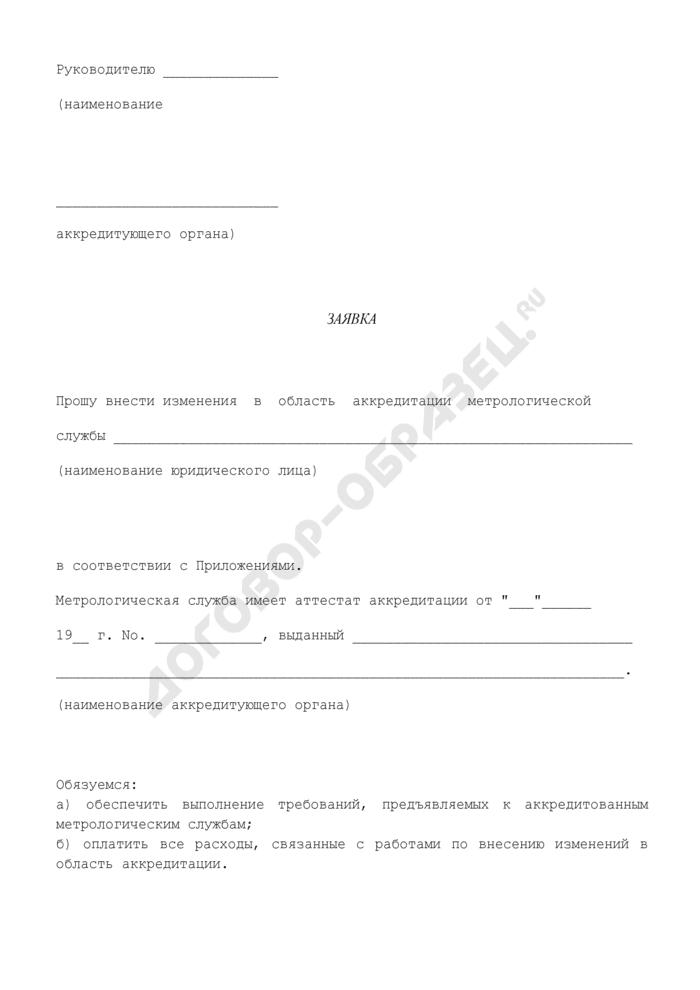 Заявка о внесении изменения (дополнения или исключения) в область аккредитации метрологической службы и в справочные данные о юридическом лице. Страница 1