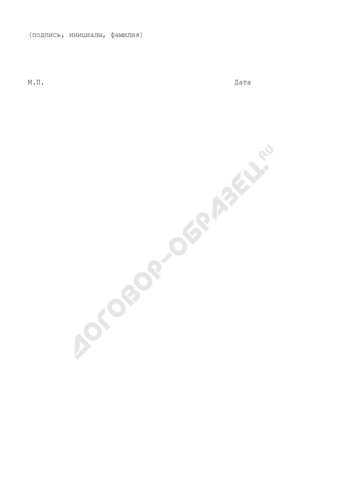 Заявка о государственной регистрации аэропорта в Государственном реестре аэропортов Российской Федерации (образец). Страница 2