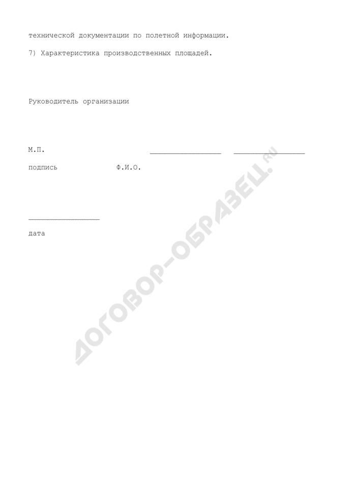 Заявка о намерении пройти оценку соответствия нормативным требованиям подразделения полетной информации. Форма N 1. Страница 3