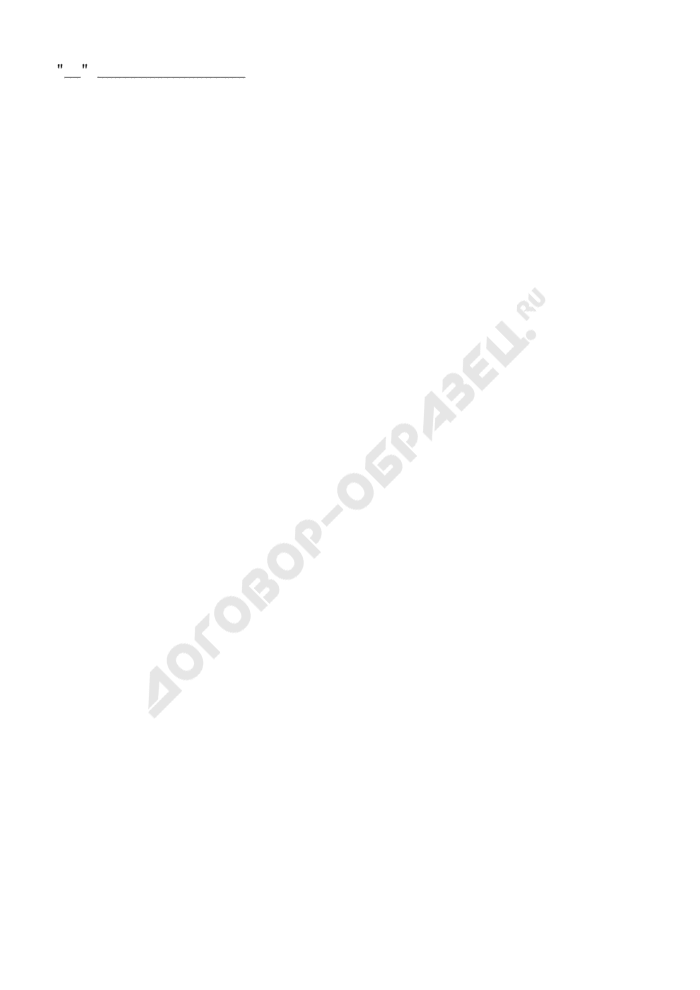 Заявка о перечислении субсидии из федерального бюджета бюджету субъекта Российской Федерации (приложение к соглашению о предоставлении субсидии из федерального бюджета бюджету субъекта Российской Федерации на поддержку комплексной компактной застройки и благоустройства сельских поселений в рамках пилотных проектов). Страница 3