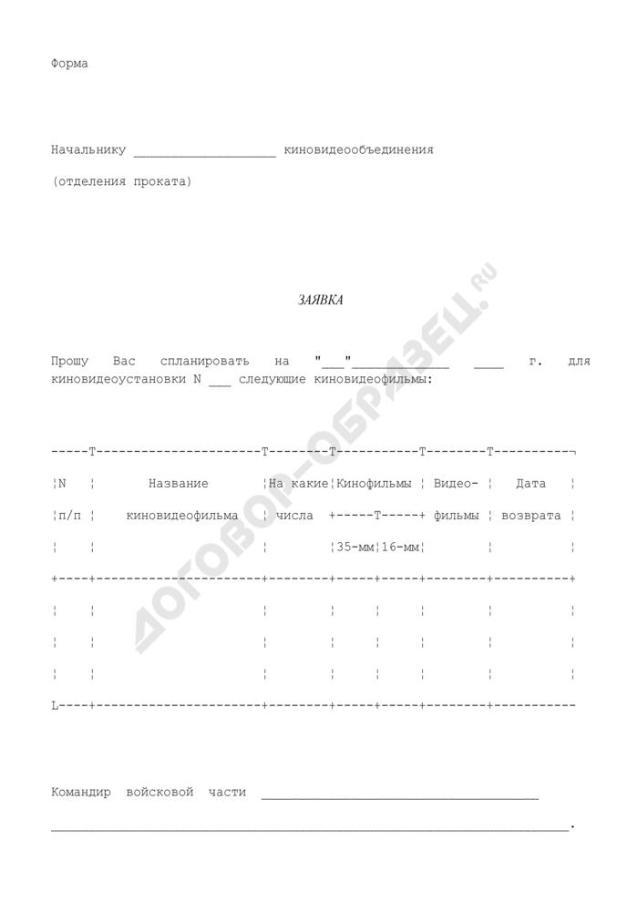 Заявка о планировании на киновидеофильмы для войсковой части. Страница 1