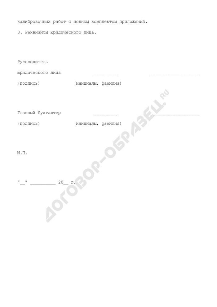 """Заявка о подтверждении соответствия метрологической службы юридического лица требованиям ГОСТ """"Общие требования к компетентности испытательных и калибровочных лабораторий. Страница 2"""