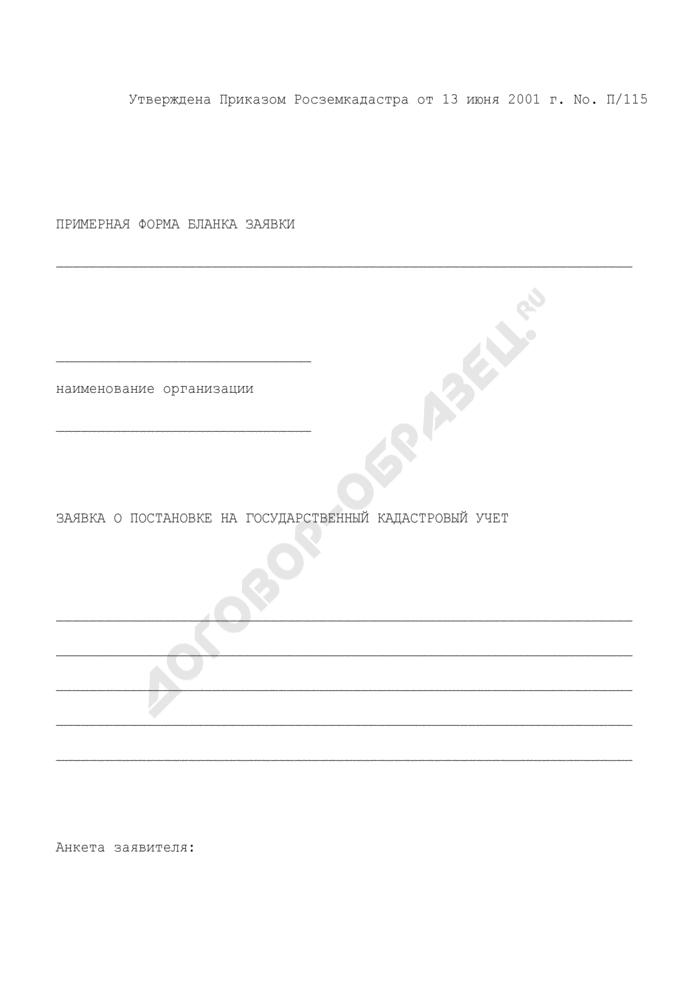 Заявка о постановке на государственный кадастровый учет (примерная форма). Страница 1