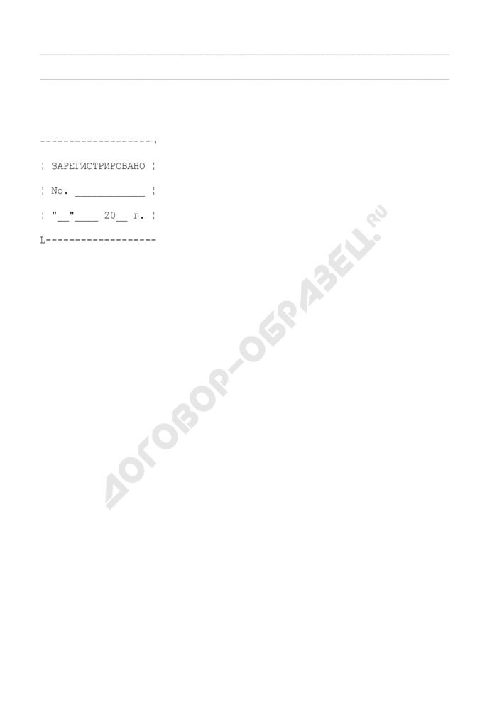 Заявка о постановке на государственный кадастровый учет (примерная форма). Страница 3