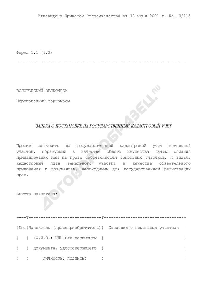 Заявка о постановке на государственный кадастровый учет. Форма N 1.1 (1.2) (рекомендуемая). Страница 1