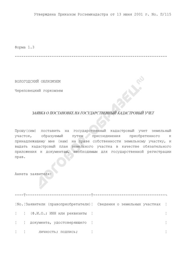 Заявка о постановке на государственный кадастровый учет. Форма N 1.3 (рекомендуемая). Страница 1