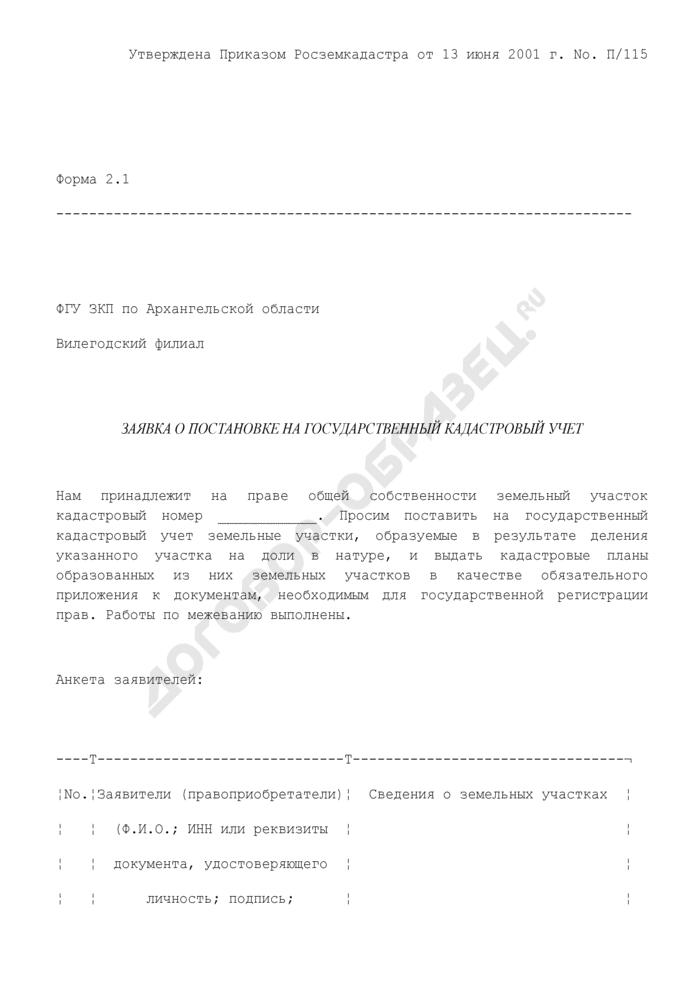 Заявка о постановке на государственный кадастровый учет. Форма N 2.1 (рекомендуемая). Страница 1