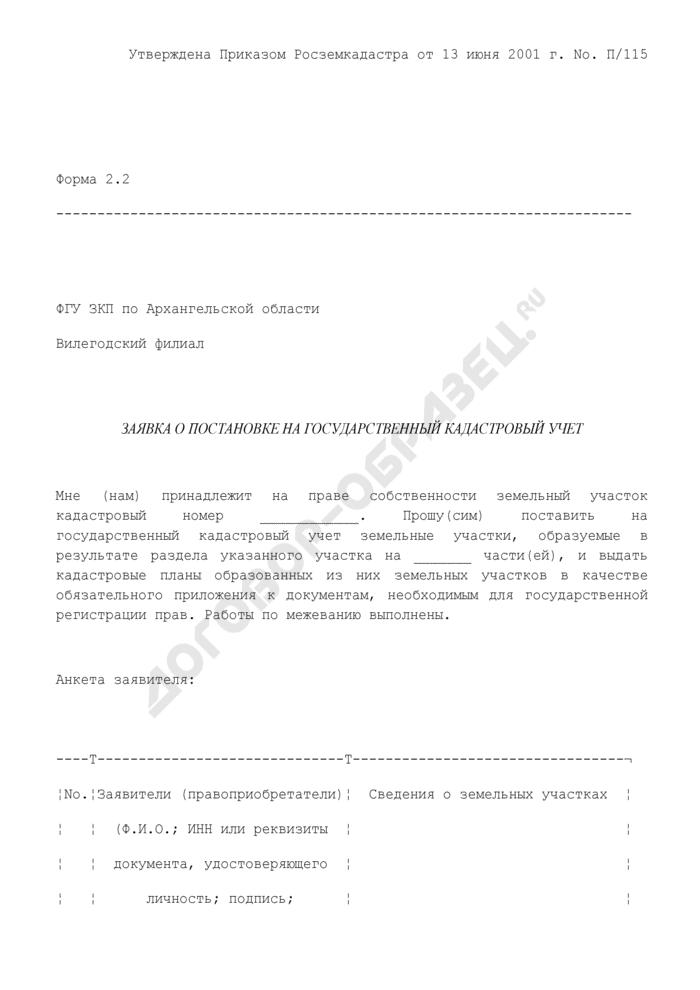 Заявка о постановке на государственный кадастровый учет. Форма N 2.2 (рекомендуемая). Страница 1