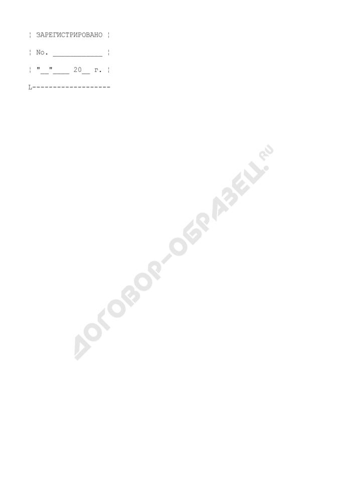 Заявка о постановке на государственный кадастровый учет. Форма N 2.3 (рекомендуемая). Страница 3
