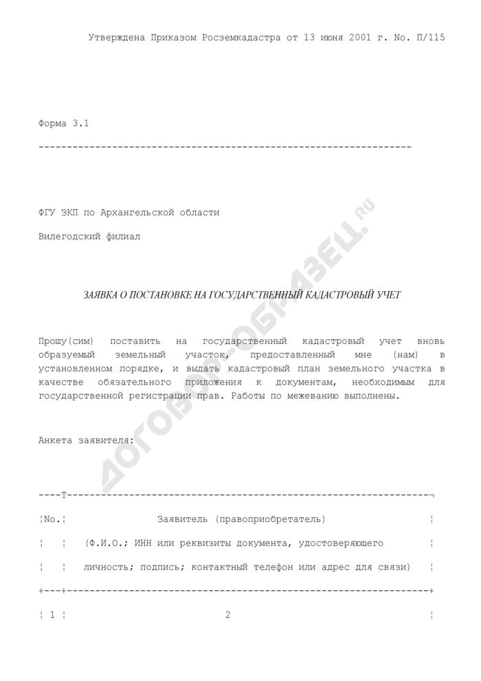 Заявка о постановке на государственный кадастровый учет. Форма N 3.1 (рекомендуемая). Страница 1