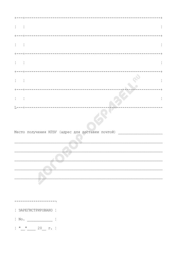 Заявка о постановке на государственный кадастровый учет. Форма N 3.1 (рекомендуемая). Страница 2