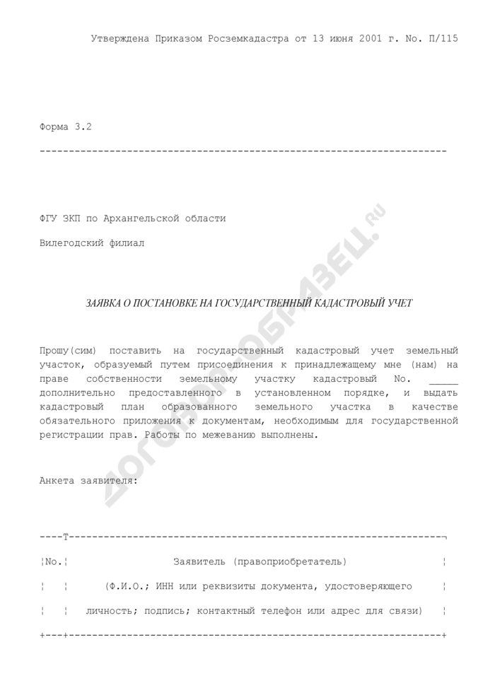 Заявка о постановке на государственный кадастровый учет. Форма N 3.2 (рекомендуемая). Страница 1