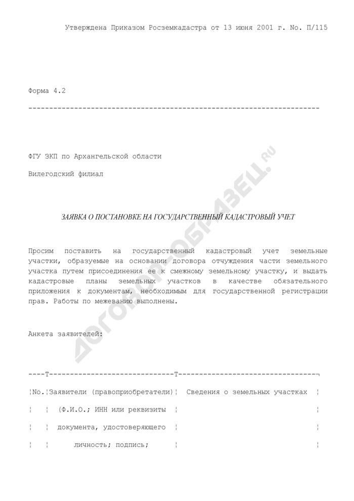 Заявка о постановке на государственный кадастровый учет. Форма N 4.2 (рекомендуемая). Страница 1