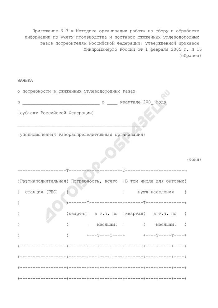 Заявка о потребности в сжиженных углеводородных газах (образец). Страница 1