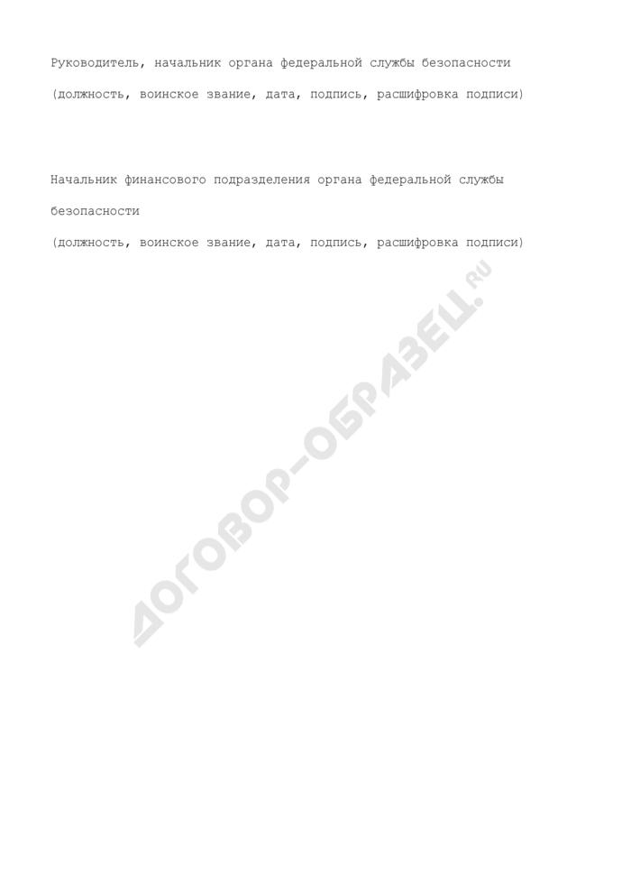 Заявка о потребности в дополнительных денежных средствах, дополняющих накопления для жилищного обеспечения военнослужащих или членов их семей в органах Федеральной службы безопасности Российской Федерации. Страница 2